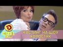 Шоу Холостяк – кастинг невесты Дизель шоу   Дизель cтудио Хочу замуж!