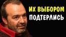 Их выбором ПОДТЕРЛИСЬ Виктор Шендерович