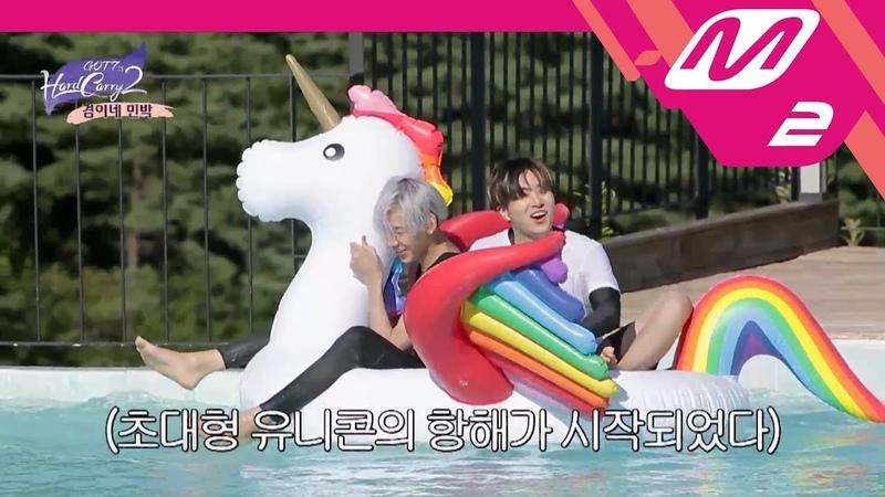 [GOT7의하드캐리2] Ёнджэ и Бэмбэм купаются с Коко | Ep.5