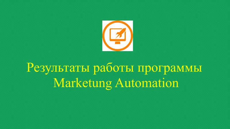 Результаты работы Marketing Automation