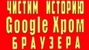Как Очистить Удалить Историю Поиска Запросов Хром Гугл Chrome