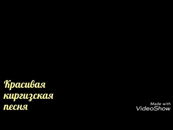 Ыйлай, ыйлай (Буй буй буй) Киргизская красивая песня