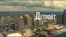 Америка. Большое путешествие - 8 серия - Детройт