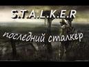 Стрим по игре S.T.A.L.K.E.R. Тень Чернобыля . Мод последний сталкер,на мастере.4