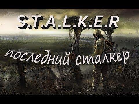 Стрим по игре S.T.A.L.K.E.R.: Тень Чернобыля . Мод последний сталкер,на мастере.4