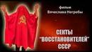 Секты восстановителей СССР Фильм В Негребы