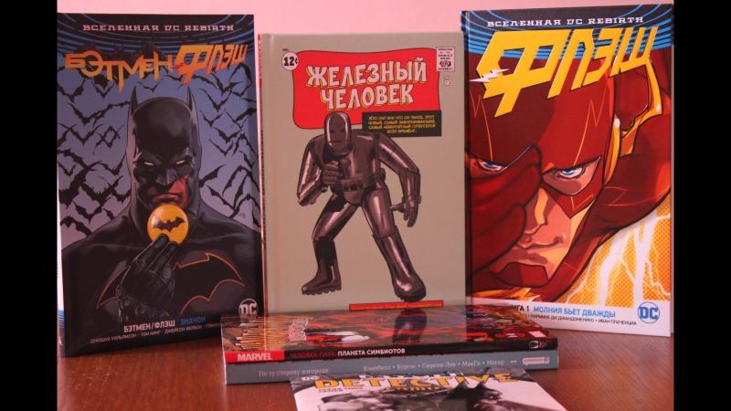 Графические истории Распаковка комиксов - 1