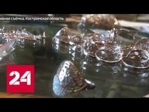 По Костромой задержан ювелир, изготавливавший поддельные клейма - Россия 24