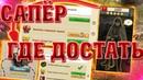 Где достать САПЁРА Вечная проблема игроков В Окопе