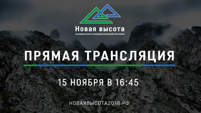 Прямая трансляция встречи врио главы КБР Казбека Кокова с финалистами и участниками Конкурса «Лидеры России»