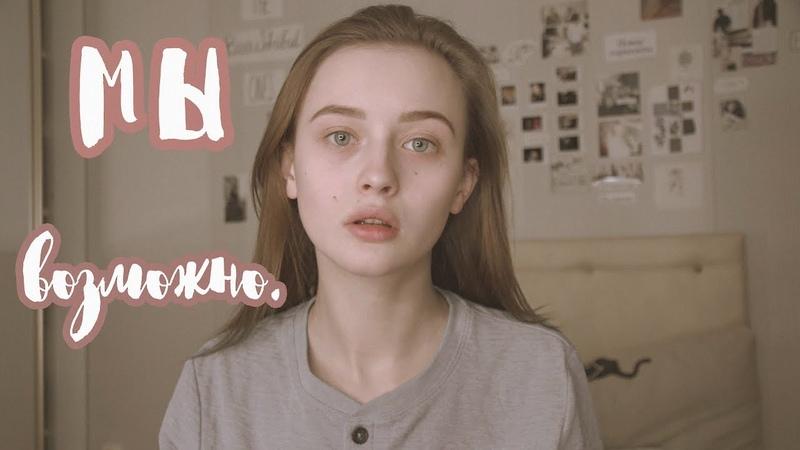Мы - Возможно (cover by Valery. Y./Лера Яскевич)