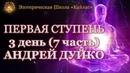Первая ступень. 3 день, 7 часть [Андрей Дуйко, Эзотерическая школа Кайлас] видео бесплатно