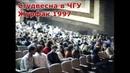 Студвесна в ЧГУ. Журфак 1997