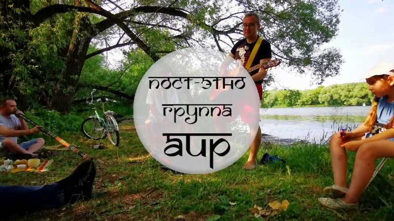 Приглашение на фестиваль День Йоги в Воскресенске от музыкальной пост-этно группы АИР