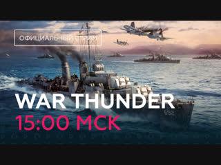 War Thunder. Обновление 1.83 — флот для всех!