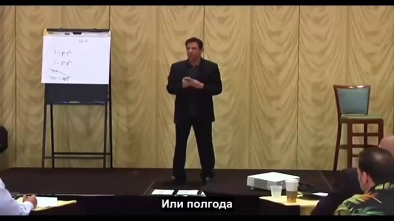 Джордан Белфорт Урок 2 Искусство поиска клиентов