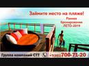Займите место на пляже! Акция Раннее бронирование на ЛЕТО-2019