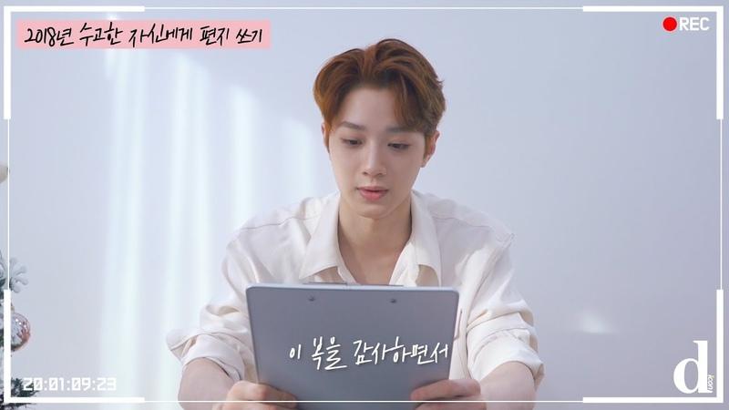 """[D아이콘] """"이 복을 감사하면서"""" (라이관린워너원)"""