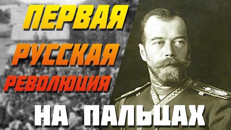 Первая русская революция на пальцах (1905 - 1907)
