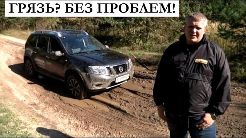 New Nissan Terrano: тест-драйв Автопанорама