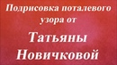 Подрисовка поталевого узора. Университет Декупажа. Татьяна Новичкова