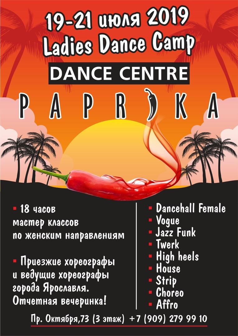 Афиша Ярославль Ladies Dance Camp