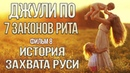 Джули По   7 ЗАКОНОВ РИТА   ИСТОРИЯ ЗАХВАТА РУСИ   Фильм 8