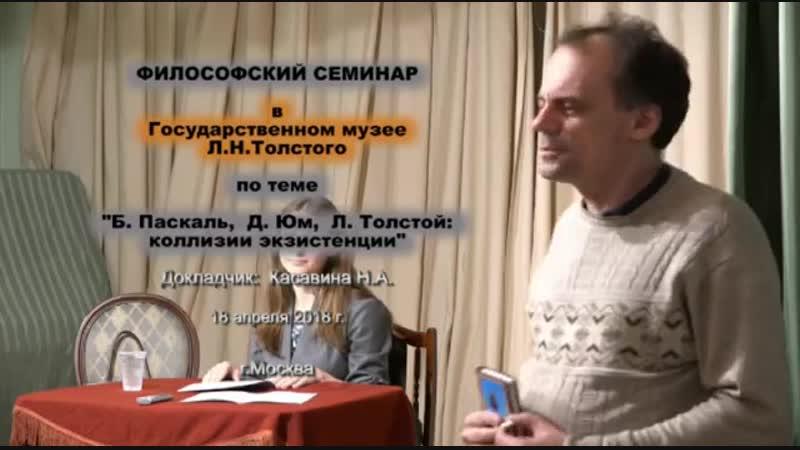 Б. Паскаль, Д. Юм, Л. Толстой - коллизии экзистенции