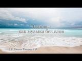 Любовь как музыка без слов - Свадебная песня Хвала творцу
