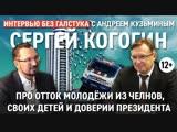 Про юбилей «КАМАЗа», работу на выборах и свою семью / Сергей Когогин - Интервью без галстука