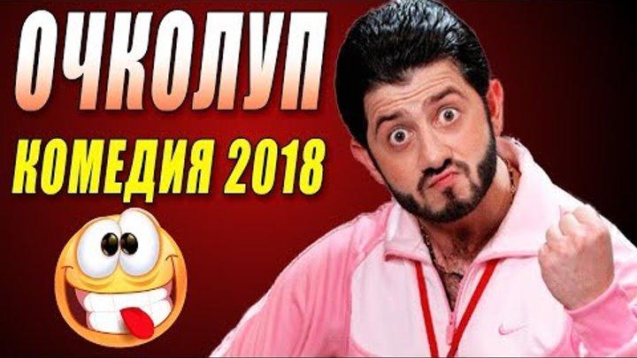 КОМЕДИЯ 2018 ОЧКОЛУП РЖАЧНЫЕ ФИЛЬМЫ 2018 РУССКИЕ КОМЕДИИ 2018