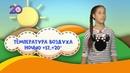 Будет теплый, хороший денёк. «Ну, погода!» на 18 июля с Настей Колпаковой