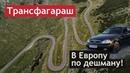 В Европу по ДЕШМАНУ на САМОЙ КРАСИВОЙ дороге в мире Трансфагараш Transfagarasan