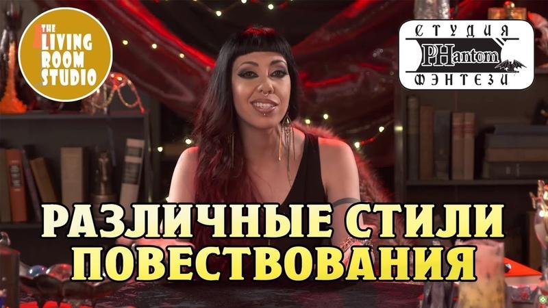 РАЗЛИЧНЫЕ СТИЛИ ПОВЕСТВОВАНИЯ | GM Tips на русском языке | Dungeons and Dragons