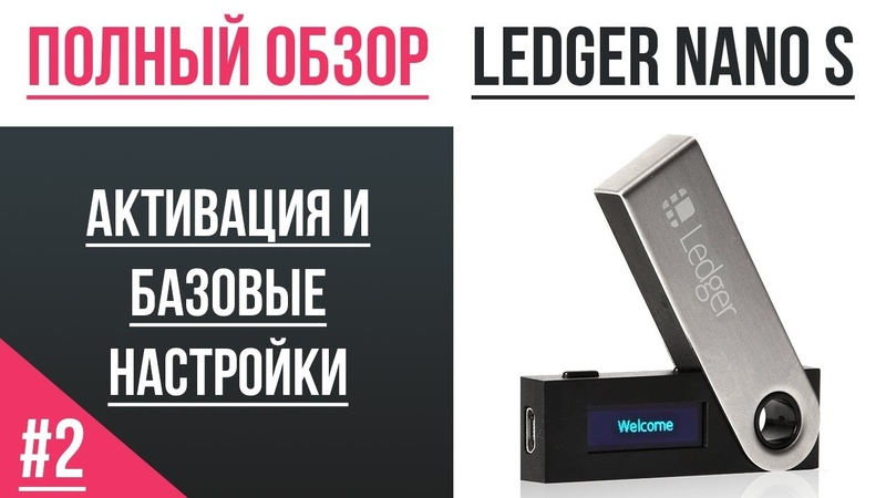 Полный обзор кошелька Ledger - 02. Активация и базовые настройки