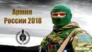 Армия России 2018 | The Russian Army 2018