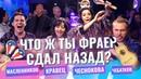 МАРИНА КРАВЕЦ - ЧТО Ж ТЫ ФРАЕР СДАЛ НАЗАД
