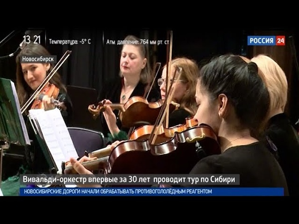 «Вивальди-оркестр» впервые за 30 лет проводит тур по Сибири