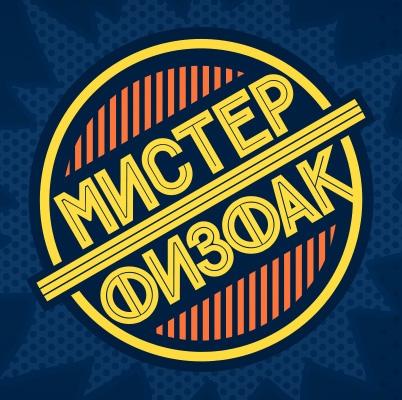 Афиша Москва Мистер ФизФак 2019