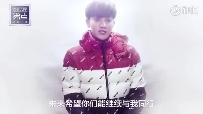 181206 ZTAO @ Baidu App Hot Chart VCR