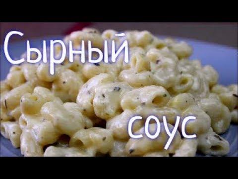 СЫРНЫЙ СОУС К МАКАРОНАМ Как приготовить макароны с сыром Суперский рецепт