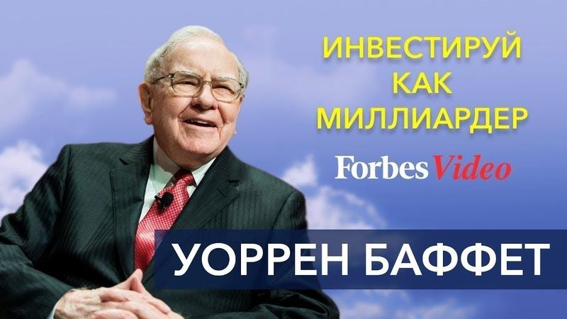 Уоррен Баффет - Инвестируй как миллиардер | Forbes