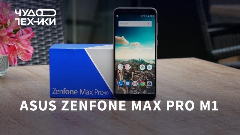 Обзор ASUS ZenFone Max Pro M1 — лучший за 13 990 руб.*