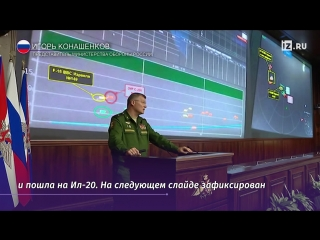 Крушение Ил-20 по секундам