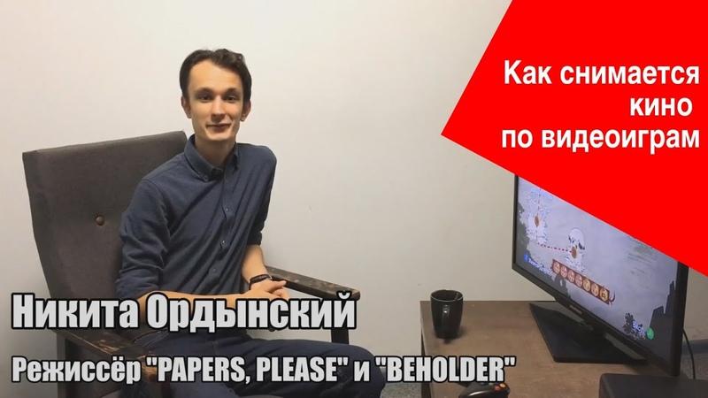 Никита Ордынский: про Papers Please, Beholder и видеоигры