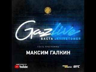 GazLive: Максим Галкин