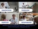 Мед центр в Хабаровске специалисты