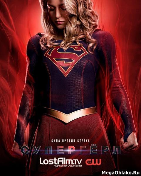 Супердевушка / Супергёрл / Supergirl - Полный 4 сезон [2018, WEB-DLRip | WEB-DL 1080p] (LostFilm)