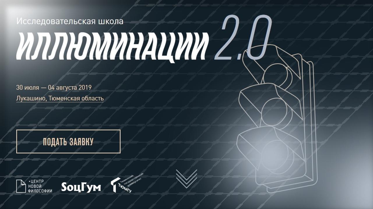 """Афиша Тюмень Летняя исследовательская школа """"Иллюминации"""""""