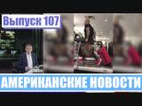 Hack News - Американские новости (Выпуск 107)